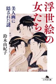浮世繪の女たち 美人畵に隱された謎