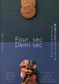 燒き菓子の賣れてるパティスリ-のフ-ル.