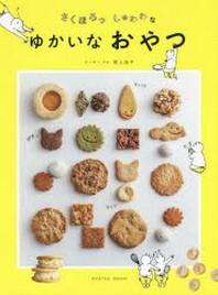 さくほろっしゅわわなゆかいなおやつ OYATSU BOOK
