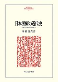 日本醫療の近代史 制度形成の歷史分析