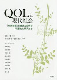 QOLと現代社會 「生活の質」を高める條件を學際的に硏究する
