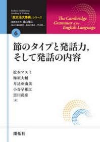 「英文法大事典」シリ-ズ 6