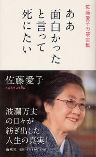 ああ面白かったと言って死にたい 佐藤愛子の箴言集