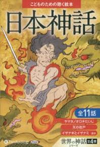 CD 日本神話 世界の神話シリ-ズ