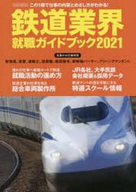 鐵道業界就職ガイドブック 2021
