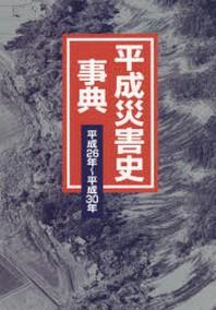 平成災害史事典 平成26年~平成30年