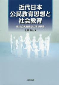 近代日本公民敎育思想と社會敎育 戰後公民館構想の思想構造