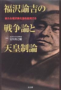 福澤諭吉の戰爭論と天皇制論 新たな福澤美化論を批判する