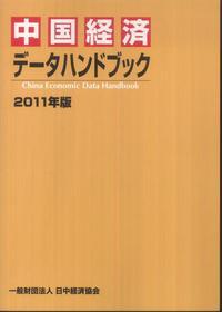 中國經濟デ―タハンドブック 2011年版