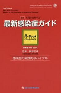最新感染症ガイド R-BOOK 2018-2021 日本版RED BOOK 感染症の實踐的なバイブル