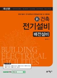 신 건축 전기설비: 배전설비