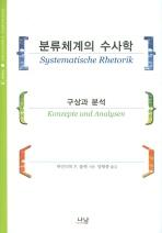 분류체계의 수사학: 구상과 분석