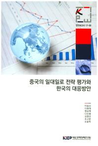 중국의 일대일로 전략 평가와 한국의 대응방안