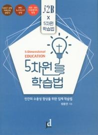 5차원 학습법