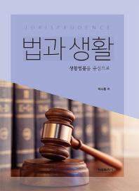 법과 생활