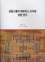 금융그룹의 매트릭스 조직에 관한 연구(2010 12)