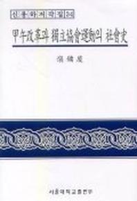 갑오개혁과 독립협회운동의 사회사