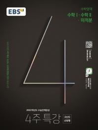 EBS 4주 특강 고등 수학영역 수학1 수학2 미적분(2021)(2022 수능대비)