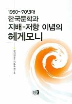 한국문학과 지배 저항 이념의 헤게모니