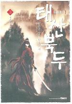 태산북두 3