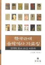 한국근대 음악기사 자료집 잡지편. 10: 소설 대본류