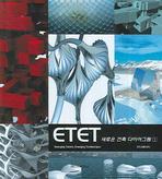 ETET 새로운 건축 다이어그램 1