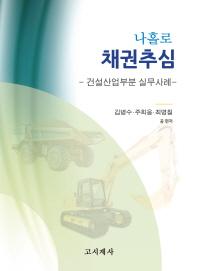 나홀로 채권추심: 건설산업부분 실무사례
