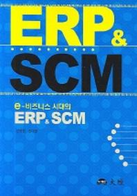 E-비즈니스 시대의 ERP AND SCM