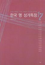 한국 명성가 독창 17