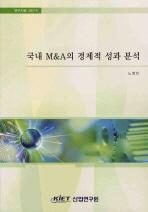 국내 M&A의 경제적 성과 분석