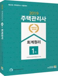 주택관리사 1차 회계원리(2019)