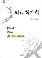 의료회계학