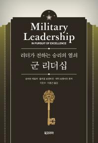 군 리더십