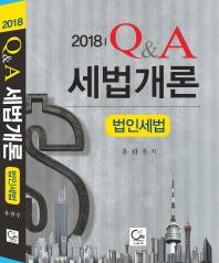 Q&A세법개론: 법인세법 (2018)