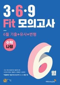 고등 수학 나형 3 6 9 Fit모의고사 6월(2019)