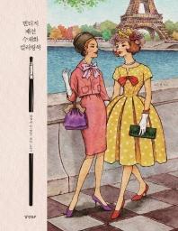 빈티지 패션 수채화 컬러링북