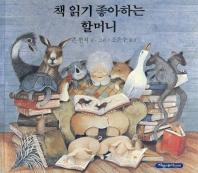 책읽기 좋아하는 할머니