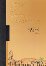 서양건축사(정영철)