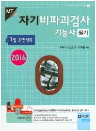 자기비파괴검사 기능사 필기 7일 완전정복(2016)
