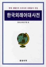 한국외래어대사전