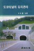 도로터널의 유지관리
