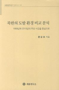 북한의 도발 환경 비교 분석