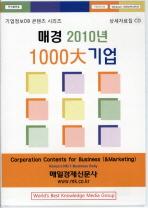 매경 1000대 기업(2010)(CD1장)