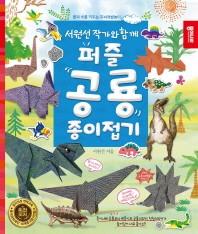 서원선 작가와 함께 퍼즐 공룡 종이접기