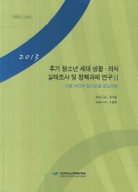 후기 청소년 세대 생활 의식 실태조사 및 정책과제 연구. 2: 고졸 비진학 청소년을 중심으로