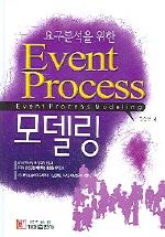 요구분석을 위한 EVENT PROCESS 모델링