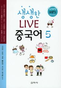 생생한 Live(라이브) 중국어. 5