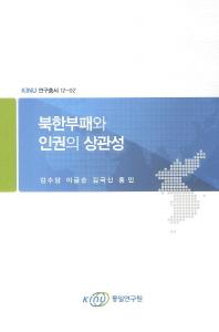 북한부패와 인권의 상관성
