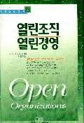열린조직 열린경영