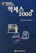 엑세스 2000